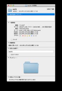スクリーンショット 2012-12-23 15.53.42