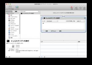 スクリーンショット 2012-12-22 17.36.41