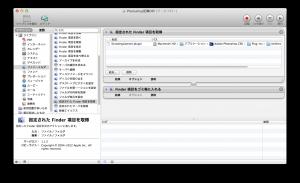 スクリーンショット 2013-01-11 3.14.48